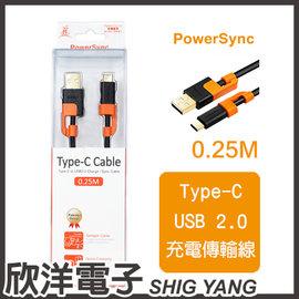 ~ 欣洋電子 ~ 群加 Type~C to USB2.0 AM 抗搖擺充電傳輸線 0.25