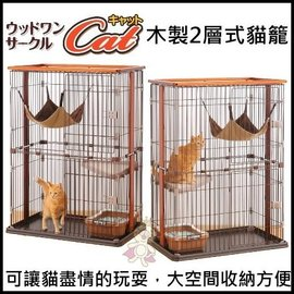 ~GOLD~~含運~ BONBI木製2層式貓籠 讓貓有盡情玩耍的空間