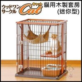 ~GOLD~~含運~ BONBI貓用木製套房^(迷你型^) 擁有私密空間
