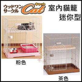 ~GOLD~~含運~ BONBI室內貓籠 粉色 茶色 迷你型