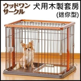 ~GOLD~~含運~ BONBI犬用木製套房 迷你型