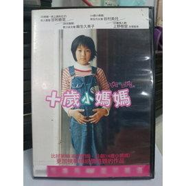 挖寶 片~224~004~ DVD~日片~十歲小媽媽~甘利春菜~麻生久美子~谷村美月~上野