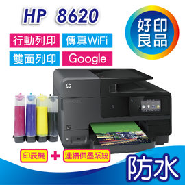 ~ 組~HP 8620 雲端無線傳真Google 連續供墨系統~外瓶100ml 防水墨水