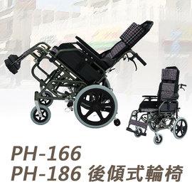 後傾式輪椅^(未滅菌^) PH~186,PH~166