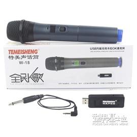 W18特美聲W18無線話筒USB戶外K歌錄音無線麥克風~Dudubobo~