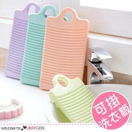 居家衛浴可掛式防滑塑料洗衣板 搓衣板【HH婦幼館】