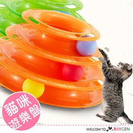 貓咪三層軌道遊樂盤 滾球 寵物玩具【HH婦幼館】
