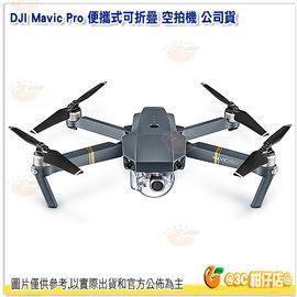 ^~ 12期0利率 ^~ 大疆 DJI Mavic Pro 便攜式可折疊 空拍機 貨 4K