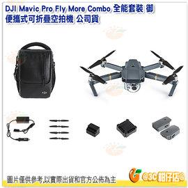 ^~ 12期0利率 ^~ 大疆 DJI Mavic Pro Fly More Combo