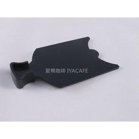 ~愛鴨咖啡~900N 901N 908N  豆槽檔板