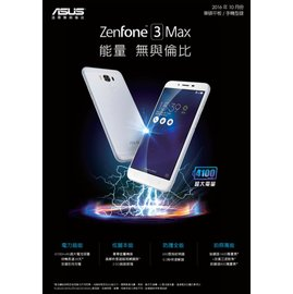 【EDM】ASUS 華碩線上 EDM 10月份 ( Phone / Pad 版 )