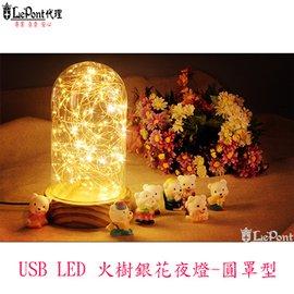 ~美好事物 與您分享~北歐3D立體 USB LED 火樹銀花夜燈~圓罩型
