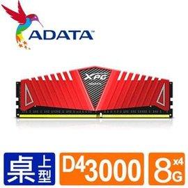 ~人言水告~威剛 XPG Z1 DDR4 3000 32G 8G~4 超頻四通道RAM ~