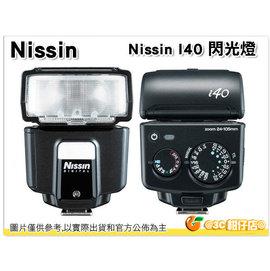 送3號充電電池~4 柔光罩  Nissin I40 閃光燈 閃燈 捷新 貨 Canon