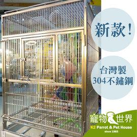 ~寵物鳥世界~ TWS0002 銀尊籠 中大型白鐵鳥籠^(2尺^) ^(空籠 底盤,不附飼