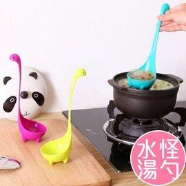 創意尼斯湖水怪湯勺 可愛恐龍可立式 廚房餐具【HH婦幼館】