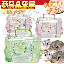 SANKO~鮮豔寵物愛鼠晶瑩屋MINI鼠籠