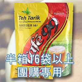 金香馬來西亞拉茶^(3合1^) ^(欲湊半箱 16袋以上 ^)