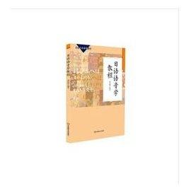 日語 系列教材:日語語音學教程( 書)