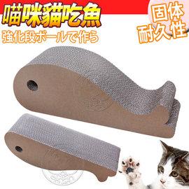 卡特喵喵~可愛寵物喵咪貓吃大魚 強化瓦楞貓抓板