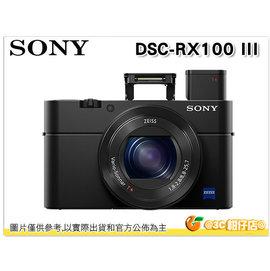 ^~24期0利率 送64G 座充 相機包 讀卡機 清潔組 保貼^~ SONY DSC~RX