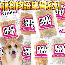 Pet Story寵物物語~皮骨系列狗零食 口味^~1包