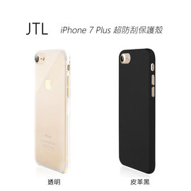 JTL iPhone 7 Plus 超防刮保護殼