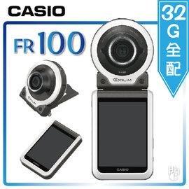 ➤陽光型男 神器.32G全配~和信嘉~CASIO FR~100 ^(白色^) 分離式相機
