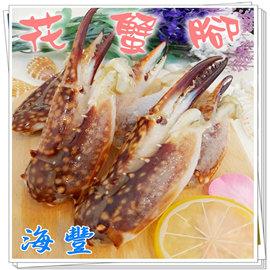 ~海豐冷凍食品~特選花蟹帶殼蟹腳^(大^) 生鮮海味 鮮甜肥美 肉質緊實Q彈 香炒  煮粥