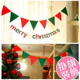 無紡布三角彩旗 婚慶典裝飾生日聖誕 紅綠串旗【HH婦幼館】