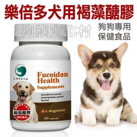 ~樂倍多LAPETO.犬用褐藻醣膠保健膠囊60顆,增 強免疫力,獸醫師 ~左側全店折價卷可
