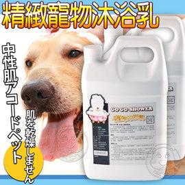 GoGoShower狗狗笑了~精緻寵物沐浴乳3750ml 瓶