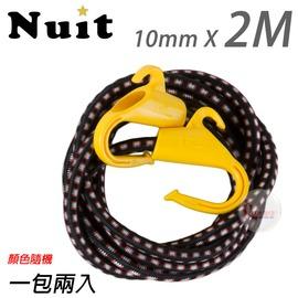 探險家戶外用品㊣NTR12 努特NUIT 兩米10mm彈性繩塑鋼掛鉤2入 天幕調節拉繩客廳