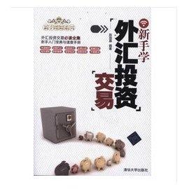 新手學外匯投資交易( 書)