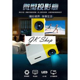 G K SHOP 2016 YG300投影機 迷你微型投影機 攜帶型影機 高清手持便攜 家