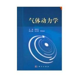 氣體動力學 ^( 書^)