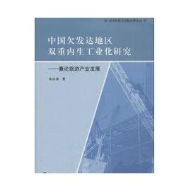 中國欠發達 雙重內生工業化研究——兼論旅遊產業發展( 書)