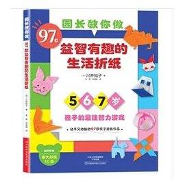 園長教你做97款益智有趣的 折紙( 書)