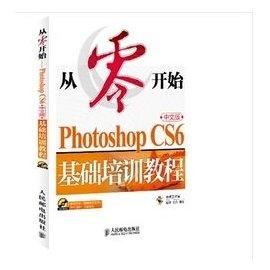 從零開始:Photoshop CS6基礎培訓教程(中文版)( 書)