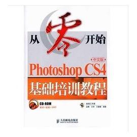 1CD~~從零開始:Photoshop CS4中文版基礎培訓教程( 書)