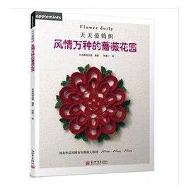 天天愛鉤織:風情萬種的薔薇花園( 書)