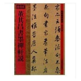 館藏國寶墨跡(32)董其昌書墨禪軒說( 書)