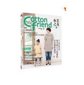 Cotton friend布藝之友.3(附實物等大紙樣)( 書)
