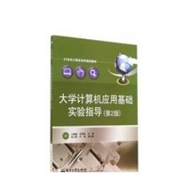 大學計算機應用基礎實驗指導(第2版)( 書)