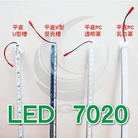11010010 7020 LED^(72顆^) 平底U型槽^(暖白^) 12V ^(長: