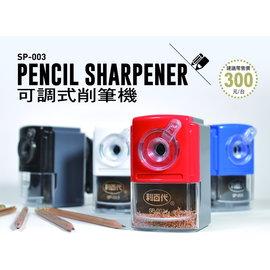 利百代SP~003大小通吃削鉛筆機