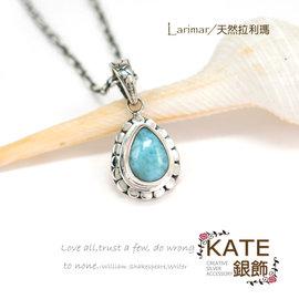純銀項鍊 天然拉利瑪^(Larimar^) 古典雕花 獨特唯美 925純銀寶石項鍊 KAT