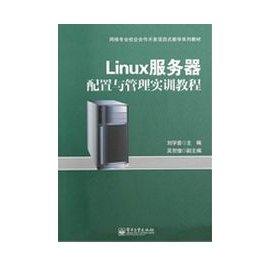 Linux服務器配置與管理實訓教程( 書)