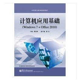 計算機應用基礎(Windows 7 Office 2010)( 書)