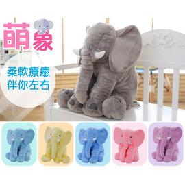 超舒柔療癒系大象抱枕^(1入^) 3色~美麗販售機~午安枕 靠枕